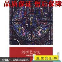 【二手旧书9成新】剑桥艺术史:中世纪艺术
