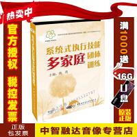 正版包票中华国学动漫课堂 16DVD 视频音像光盘影碟片