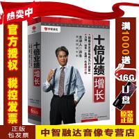 正版包票 十倍业绩增长 绩效管理专家洪生主讲(6DVD)视频讲座光盘影碟片