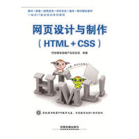 网页设计与制作(HTML+CSS) 9787113185800 传智播客高教产品研发部著 中国铁道出版社