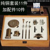 纯铜香道用品入门套装香道用具工具香篆炉熏沉香粉仿古家用11件套