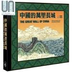 中国的万里长城 港版原版 吴佳霖 三联书店