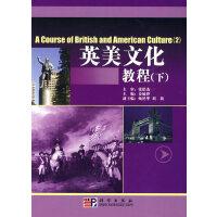 英美文化教程(下)
