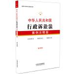 中华人民共和国行政诉讼法:案例注释版(第四版)