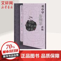 邓中甲方剂学讲稿 人民卫生出版社