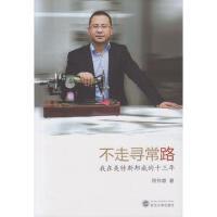 【旧书9成新】【正版现货】不走寻常路――我在美特斯邦威的十三年 程伟雄 武汉大学出版社