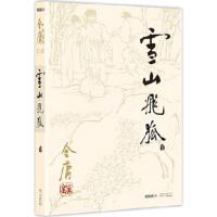 雪山飞狐 (13) 广州出版社