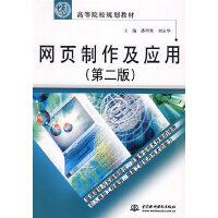网页制作及应用 (第二版)(21世纪高等院校规划教材)