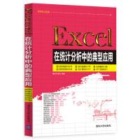 Excel在统计分析中的典型应用 配光盘 职场办公应用