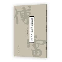 傅雷编选古诗词(友人读本)