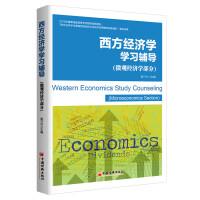 西方经济学学习辅导 微观经济学部分
