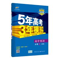 曲一线 高中英语 必修3 人教版 2020版高中同步 5年高考3年模拟 五三