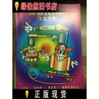【二手正版9成新现货】ABB的彩色喷涂机器人正在工作 (儿童涂彩书) /不详 不详