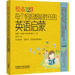 绘本123每个妈妈都能胜任的英语启蒙