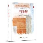 红沙发系列:五张犁――程绍武点评王祥夫短篇小说