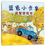蓝色小卡车益智游戏书