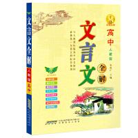 2018*文言文全解高中必修1-5册(人教版)16开