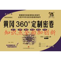 黄冈360定制密卷历史八年级上册人教版