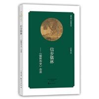华夏文库经典解读系列 信步儒林---《儒林外史》杂谈 王红娟 9787535060792