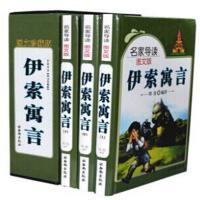 图书 伊索寓言图文版 西安出版社 16开3卷 **480 周治著