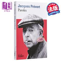 【中商原版】【法国法文版】雅克・普列维尔:话语 法文原版 Paroles Jacques Prévert Gallim