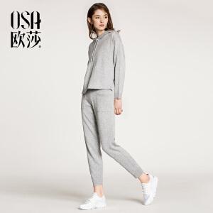 欧莎2018春装新款  两件套 休闲舒适 时尚套装S118A15006