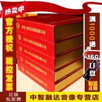 正版包票 中华人民共和国图像日志 大型历史理论文献纪录片(60DVD)视频光盘影碟片