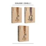 点亮大语文文库:文学必修课(四年级上)(套装共两册适用于秋季、寒假)