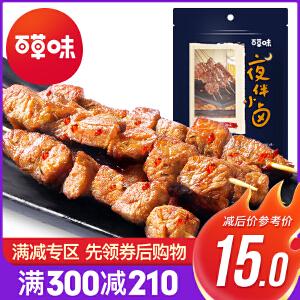 满减【百草味-牛肉串串100g】麻辣味牛肉粒手撕肉干休闲零食熟食小吃