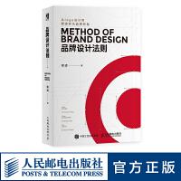品牌设计法则 UI设计 视觉设计 品牌形象管理站酷@贤川首部设计图书靳埭强刘小康刘兵克等设计师推荐