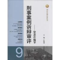 刑事案例诉辩审评(9)贷款诈骗罪 中国检察出版社