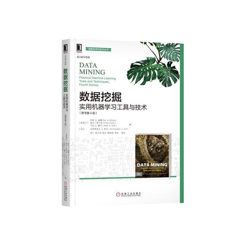 包邮 数据挖掘:实用机器学习工具与技术(原书第4版)|7536038