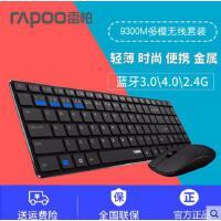 雷柏9300M多模式无线键鼠套装家用办公蓝牙多媒体笔记本电脑纤薄时尚无线键鼠套装