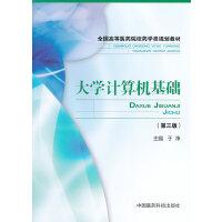 大学计算机基础(第三版)(全国高等医药院校药学类规划教材)