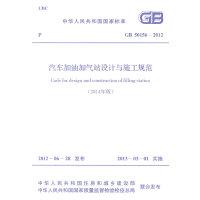GB50156-2012 汽车加油加气站设计与施工规范