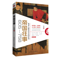 帝国往事(605―758):隋唐大繁华背后的暗伤