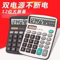 桌面型计算器财务会计专用太阳能节能计算器办公文具