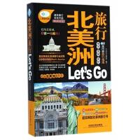 北美洲旅行Let's Go(畅销版)/亲历者旅行指南