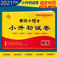 2021春 黄冈小博士小升初试卷6年级适用 语文专项训练 模拟试题 名校真题 分班考试