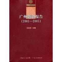 广州创新报告(2001―2005年)
