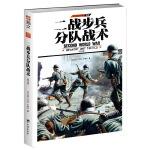 单兵装备特辑001:二战步兵分队战术(修订版)
