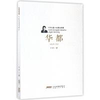 叶辛长篇小说精品典藏:华都