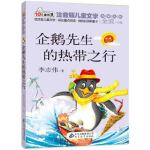 【正版现货】企鹅先生的热带之行 读书熊系列―注音版儿童文学名家名作 李志伟 9787552229806 北京教育出版社