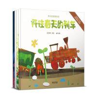 启想生命艺术教育书系(把专业的艺术启蒙课程搬回家!从故事开始,激发想象,动手创意!本书共四册,分别是《开往春天的列车》《努力生长的小种子》《我们和它们》《外面的世界》)