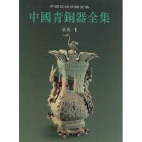 中国青铜器全集 东周 1 文物出版社