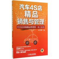 汽车4S店精品销售与管理(汽车后市场精品管理本工具书)