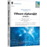VMware vSphere设计(原书第2版)[美] 福布斯.格思里(Forbes Guthrie)机械工业出版社97