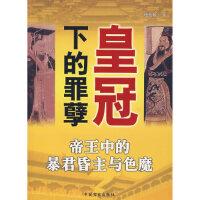 【旧书二手九成新】皇冠下的罪孽 梅桑榆 著 9787503420306 中国文史出版社