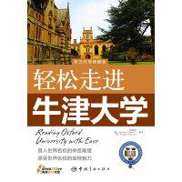 轻松走进世界名校系列――轻松走进牛津大学(赠MP3光盘)