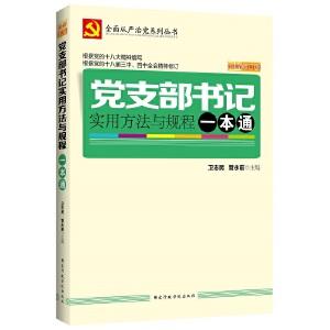 党支部书记实用方法与规程一本通(2015版)
